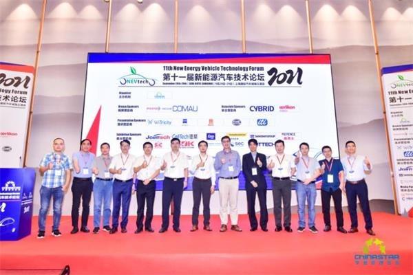 第十一届新能源汽车技术论坛2021圆满结束