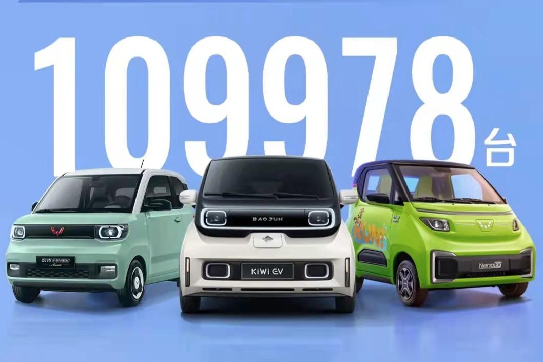 上汽通用五菱新能源车前9月销量超5.7万辆