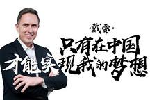 《致变革者》第四季第二集:戴雷——只有在中国才会实现我的梦想