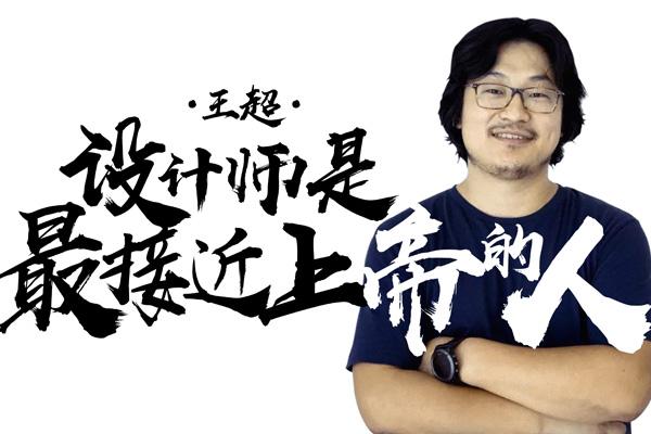 《致变革者》第四季第四集:王超——设计师是最接近上帝的人