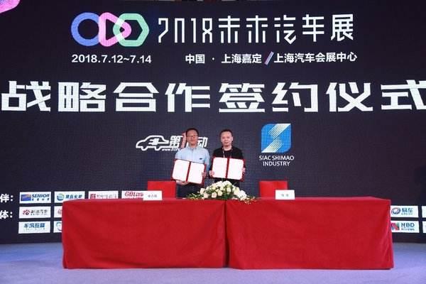 视频|2018未来汽车展暨未来汽车开发者大会将于7月12-14日上海嘉定举行