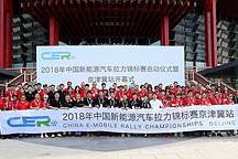 新能源汽车拉力锦标赛征战京津冀 第一赛段
