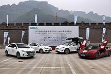 新能源汽车拉力锦标赛征战京津冀 第二赛段