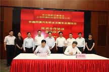 光伏巨头协鑫:在苏州投资超百亿建新能源整车基地