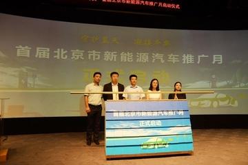 现金+好礼,首届北京市新能源汽车推广月正式启动