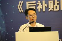 中汽中心刘斌:后补贴时代主要探讨六大问题