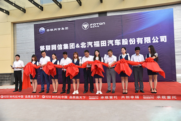 移联网信集团首批2万台新能源物流配送车将投入运营