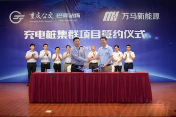 充电20分钟跑200公里,重庆主城将建500个快速充电桩