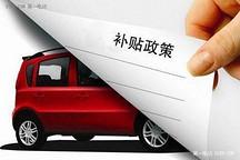 按国标50%配套补贴,哈尔滨市新能源车相关规定将于近日发布