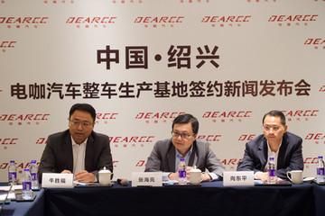 电咖汽车18万辆年产能制造基地落户绍兴,明年4月将申请资质