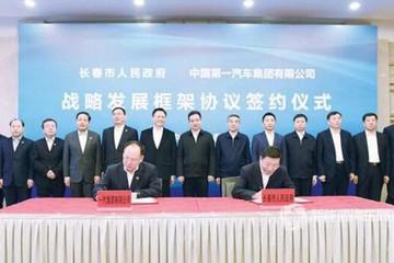 长春市与一汽签署战略协议 发展新能源汽车