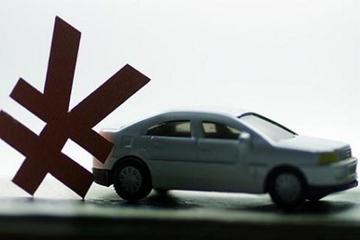 补贴退坡引发阵痛 多家车企去年业绩下滑