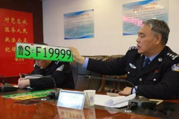 山东已发放3万多副新能源汽车专用号牌