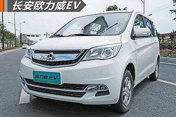 长安欧力威EV上市 补贴后售9.2万元