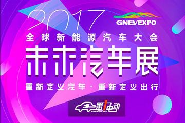 2017全球新能源汽车大会未来汽车展即将举行 14款新能源汽车抢先看