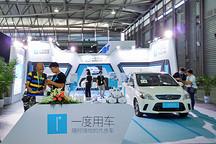 一度用车参加2017未来汽车展 领航绿色共享出行
