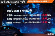 补贴后售价13.98万元起 奇瑞艾瑞泽5e成都车展正式上市