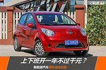 上下班开一年不过千元?新能源汽车用车成本分析
