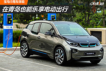 在青岛也能乐享电动出行 宝马i3用车体验