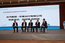 华夏出行加盟京津冀新能源汽车与智能网联汽车协同创新联盟