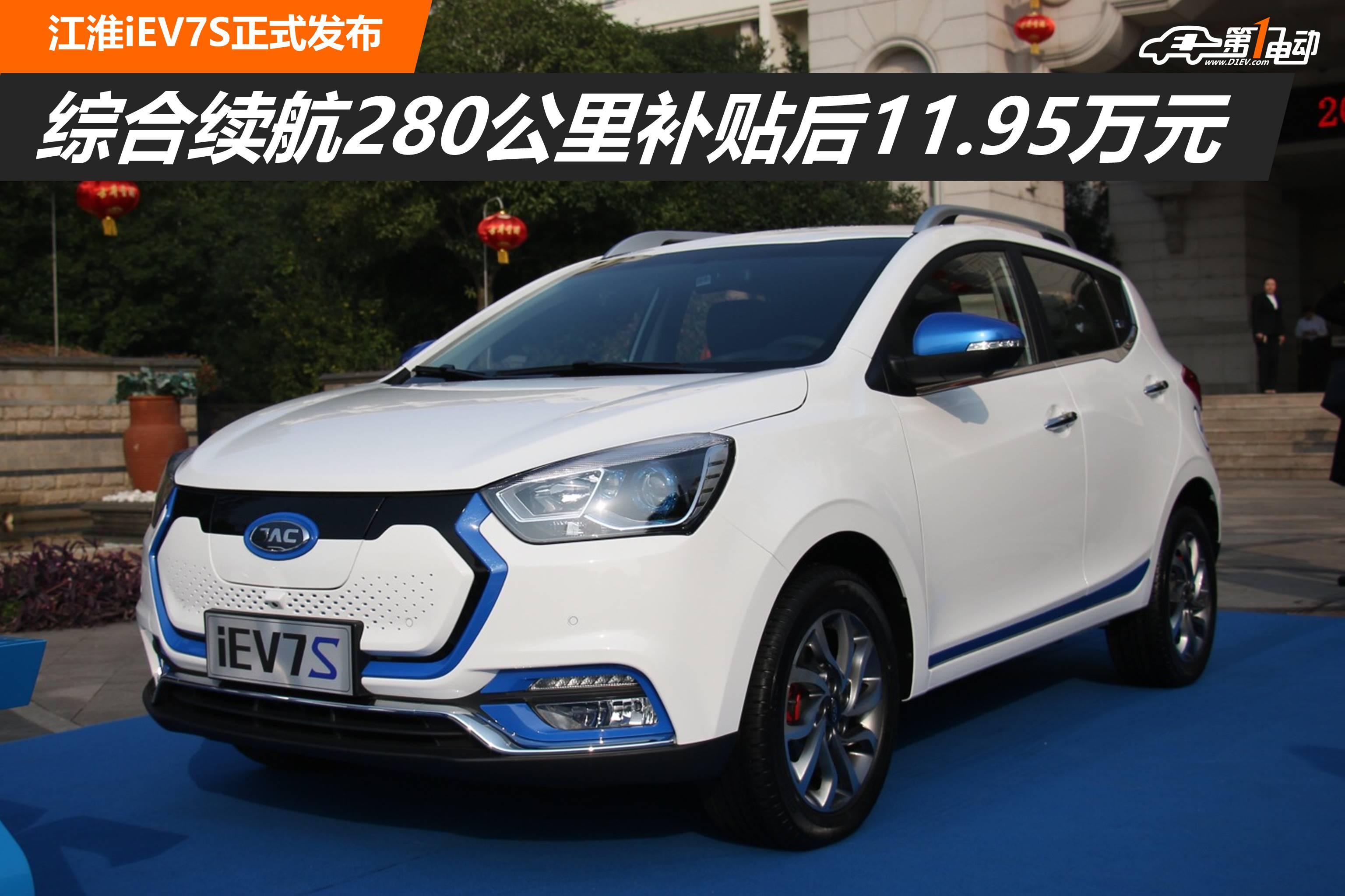综合续航280公里补贴后11.95万元 江淮iEV7S正式发布