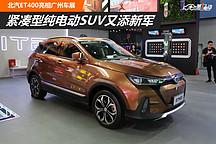 紧凑型纯电动SUV又添新军 ET400亮相广州车展