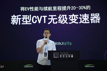 2017未来汽车开发者项目 | ESTBIKE:新型CVT无级变速器可提升20%-30%的续航里程