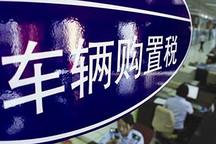 """中汽协:不希望车辆购置税税率10%""""一刀切"""",建议差别化"""