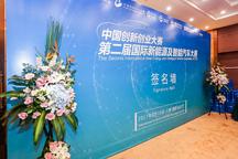 中创赛第二届国际新能源汽车及智能大赛启动仪式在深圳举办