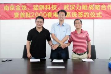 猛狮科技获南京金龙2000套三元动力电池订单 配套开沃厢式运输车