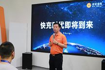 郑隽一:星星充电要做更智能的充电运营商