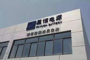 纳川股份收购星恒电源61.59%股权 拓展动力电池业务