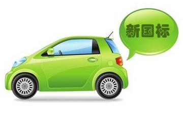 低速电动车国标(草案)流出 定位微型低速电动乘用车