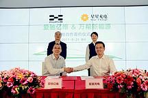 提前布局汽车后市场 爱驰亿维与万帮新能源签署战略合作协议