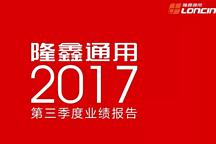 隆鑫通用前三季度净利6.91亿元 1-9月销售低速电动车3.54万辆