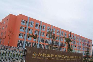 国轩高科:拟配股募资不超36亿元加码锂电池项目研发