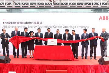支持中国充电基础设施 ABB深圳新能源技术中心成立
