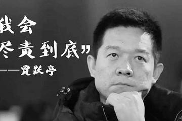 乐视网2亿元股权质押违约 东方证券状告贾跃亭兄长