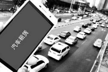 保监局明察暗访:神州等租车公司涉嫌非法卖保险