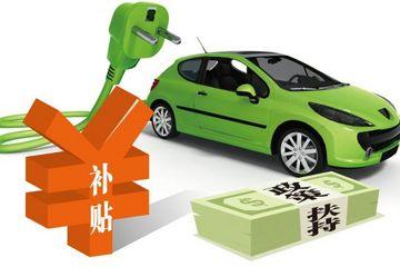 新能源汽车补贴新政落地:取消普惠 鼓励进步