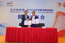 北汽新能源冠名北京鸟巢半马,共同打造低碳环保赛事