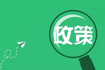 科技部、国资委鼓励新能源等重点示范项目在北京上海实施落地