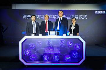 德赛西威发布2025战略,要做有温度的车联网服务商