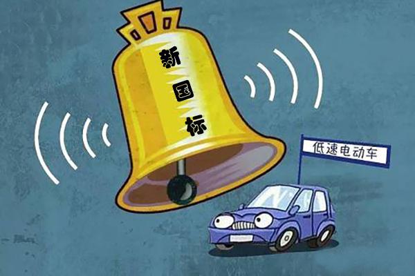 事关2.5亿人的出行升级需求,低速电动车国标出台不能再拖了