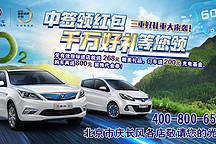 2017未来汽车展:长安奔奔EV/逸动EV/逸动PHEV 登录车展