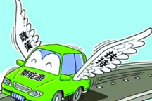 新能源补贴或提前退坡 多款神车面临生死劫