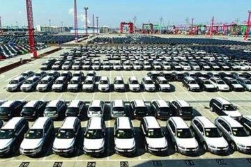 发改委:未来汽车进口关税或再降低