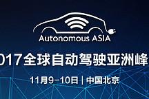 探索亚洲自动驾驶之路:2017全球自动驾驶亚洲峰会