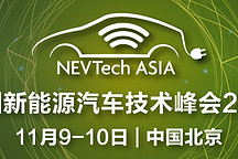 与整车商直接对话:2017亚洲新能源汽车技术峰会