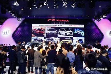 2017第十届郑州国际汽车展览会今日盛大开幕!